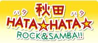 秋田HATA☆HATA ROCK&SANBA!! ハタハタロックアンドサンバ!