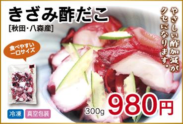 秋田県産 きざみ酢だこ300g
