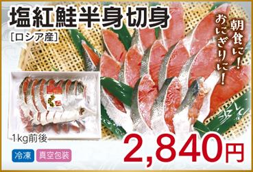塩紅鮭半身