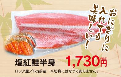 塩紅鮭半身 ロシア産 1kg前後 1,730円