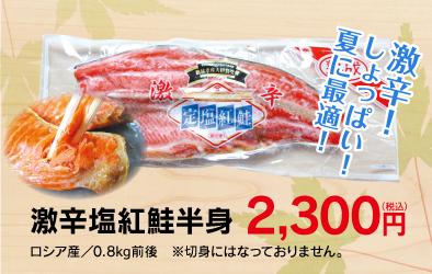 激辛塩鮭半身 ロシア産 0.8kg前後 2,700円 ※切り身にはなっておりません。