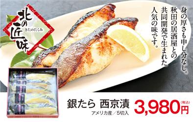 銀たら 西京漬 3980円