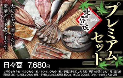 日々喜 7680円