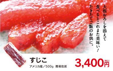すじこ アメリカ産 500g 3,400円