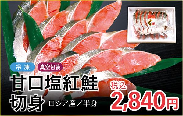 甘口塩紅鮭